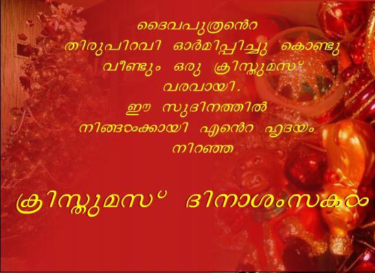 Malayalam christmas cards m4hsunfo