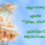 Malayalam Christmas Cards 07