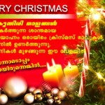 Malayalam Christmas Cards 08