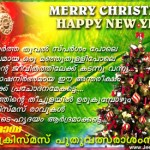 Malayalam Christmas Cards 09