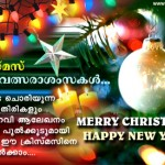 Malayalam Christmas Cards 11