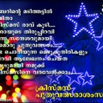 Malayalam Christmas Cards 12