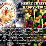 Malayalam Christmas Cards 13