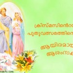 Malayalam Christmas Cards 14