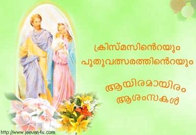 malayalam christmas cards 14