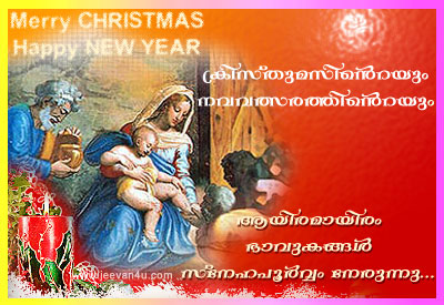 Malayalam christmas cards thecheapjerseys Gallery