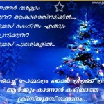 Malayalam Christmas Cards 16