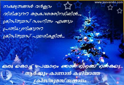 Charming Malayalam Christmas Cards 16
