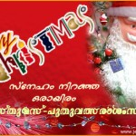 Malayalam Christmas Cards 17