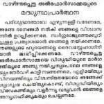 Alphonsa Malayalam Novena