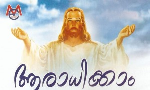 Malayalam Christian MP3