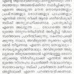 Rogashaanthi Prarthana