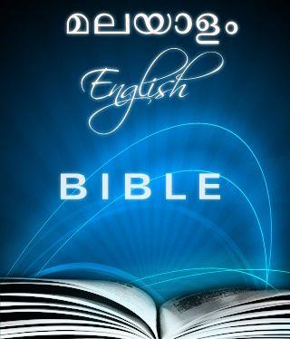 Malayalam Bible Is Ready A Good News For All The Malayalis Malayalam