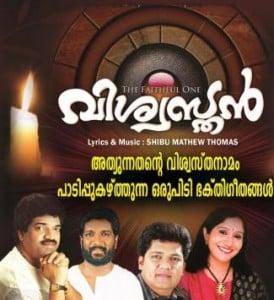 Viswasthan Album Cover