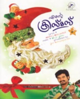 Ente Christmas music album