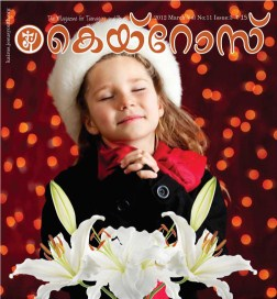 Kairos Malayalam Youth Magazine