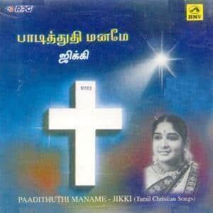 Paadithuthi Maname Tamil Christian Album