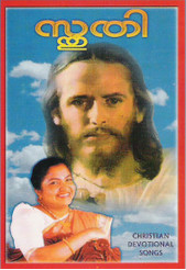 Stuthi 1999 Malayalam Devotionals